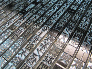 Typesetting by Ri Xing foundry