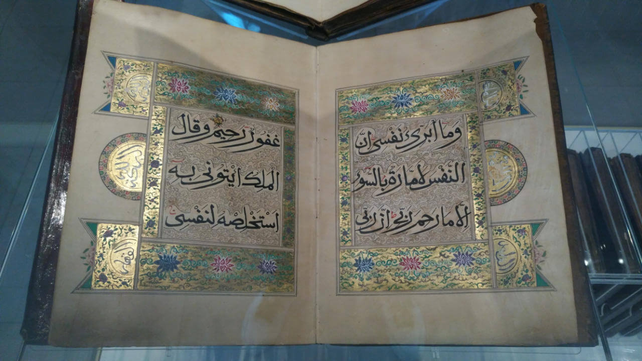 Qur'an with Chinese-style lotus motifs