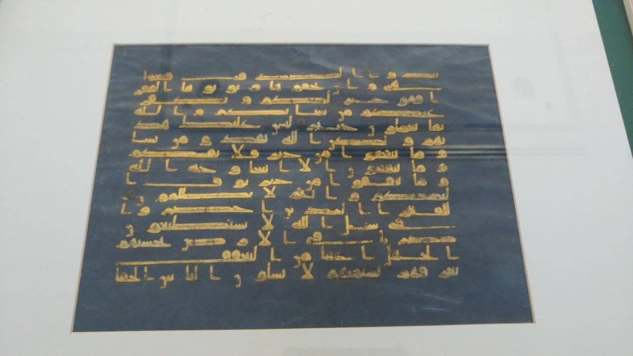 Blue al-Qur'an