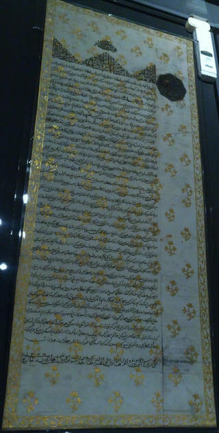 Illuminated letter from Sultan Syarif Kasim to Raffles