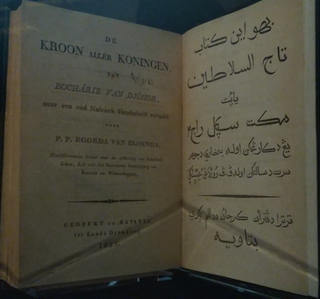 Kitab Tajussalatin