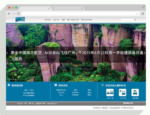 flysfo.cn homepage