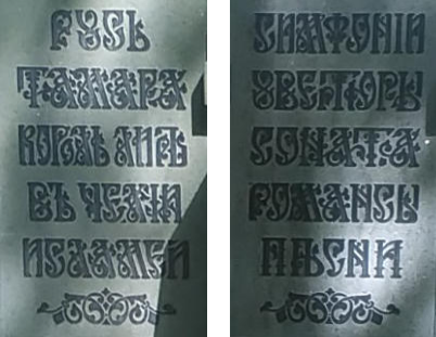 Ornamental fonts engraved in stone