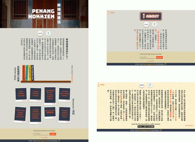 Penang Hokkien website