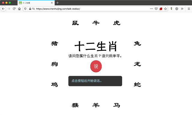 Test demo for Chinese recognition
