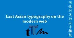 East Asian typography on the modern web