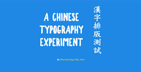 A Chinese typography experiment